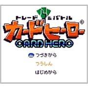 トレード&バトル カードヒーロー <ゲームボーイカラー> [3DSソフト ダウンロード版 Virtual Console(バーチャルコンソール)]