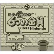 スーパーマリオランド2 6つの金貨 <ゲームボーイ> [3DSソフト ダウンロード版 Virtual Console(バーチャルコンソール)]