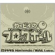 カービィのブロックボール <ゲームボーイ> [3DSソフト ダウンロード版 Virtual Console(バーチャルコンソール)]