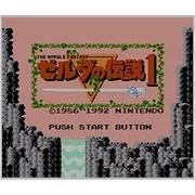 ゼルダの伝説1 <ファミリーコンピュータ> [3DSソフト ダウンロード版 Virtual Console(バーチャルコンソール)]