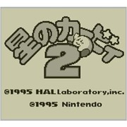 星のカービィ 2 <ゲームボーイ> [3DSソフト ダウンロード版 Virtual Console(バーチャルコンソール)]