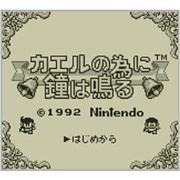 カエルの為に鐘は鳴る <ゲームボーイ> [3DSソフト ダウンロード版 Virtual Console(バーチャルコンソール)]