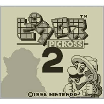 ピクロス2 <ゲームボーイ> [3DSソフト ダウンロード版 Virtual Console(バーチャルコンソール)]