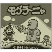 モグラ~ニャ <ゲームボーイ> [3DSソフト ダウンロード版 Virtual Console(バーチャルコンソール)]
