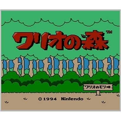 ワリオの森 <ファミリーコンピュータ> [3DSソフト ダウンロード版 Virtual Console(バーチャルコンソール)]