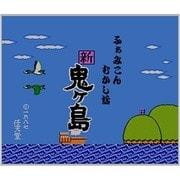 ふぁみこんむかし話 新・鬼ヶ島(前後編) <ファミリーコンピュータ> [3DSソフト ダウンロード版 Virtual Console(バーチャルコンソール)]