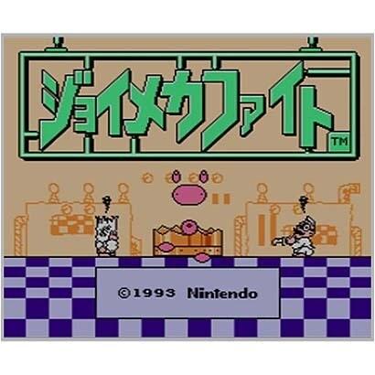 ジョイメカファイト <ファミリーコンピュータ> [3DSソフト ダウンロード版 Virtual Console(バーチャルコンソール)]