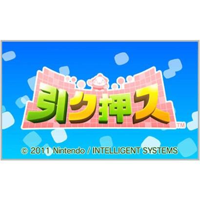 引ク押ス [3DSソフト ダウンロード版]