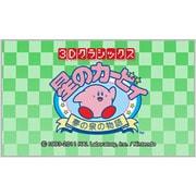 3Dクラシックス 星のカービィ 夢の泉の物語 [3DSソフト ダウンロード版]