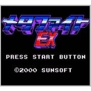 メタファイトEX <ゲームボーイカラー> [3DSソフト ダウンロード版 Virtual Console(バーチャルコンソール)]