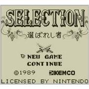 セレクション 選ばれし者 <ゲームボーイ> [3DSソフト ダウンロード版 Virtual Console(バーチャルコンソール)]