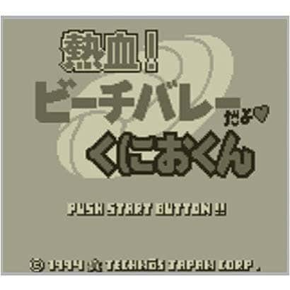 熱血!ビーチバレーだよ くにおくん <ゲームボーイ> [3DSソフト ダウンロード版 Virtual Console(バーチャルコンソール)]