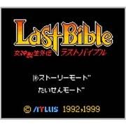 女神転生外伝ラストバイブル <ゲームボーイカラー> [3DSソフト ダウンロード版 Virtual Console(バーチャルコンソール)]
