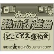 ダウンタウン熱血行進曲 どこでも大運動会 <ゲームボーイ> [3DSソフト ダウンロード版 Virtual Console(バーチャルコンソール)]