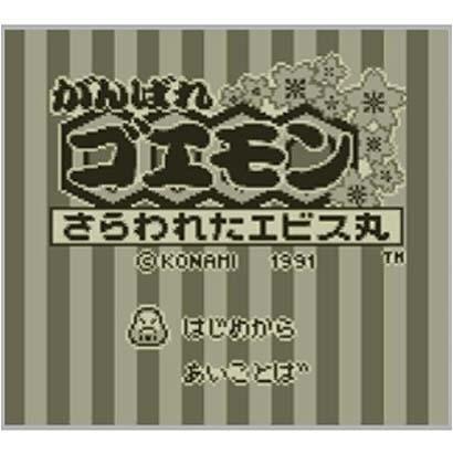 がんばれゴエモン さらわれたエビス丸 <ゲームボーイ> [3DSソフト ダウンロード版 Virtual Console(バーチャルコンソール)]