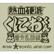 熱血硬派くにおくん 番外乱闘編 <ゲームボーイ> [3DSソフト ダウンロード版 Virtual Console(バーチャルコンソール)]