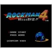 ロックマン4 新たなる野望!! <ファミリーコンピュータ> [3DSソフト ダウンロード版 Virtual Console(バーチャルコンソール)]