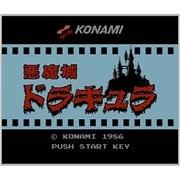 悪魔城ドラキュラ <ファミリーコンピュータ> [3DSソフト ダウンロード版 Virtual Console(バーチャルコンソール)]