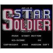 スターソルジャー <ファミリーコンピュータ> [3DSソフト ダウンロード版 Virtual Console(バーチャルコンソール)]