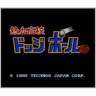 熱血高校ドッジボール部 <ファミリーコンピュータ> [3DSソフト ダウンロード版 Virtual Console(バーチャルコンソール)]