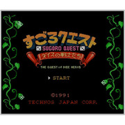 すごろクエスト ダイスの戦士たち <ファミリーコンピュータ> [3DSソフト ダウンロード版 Virtual Console(バーチャルコンソール)]