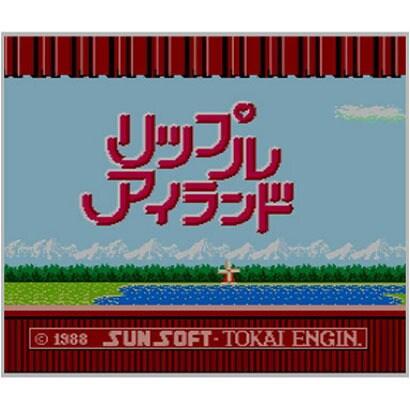 リップルアイランド <ファミリーコンピュータ> [3DSソフト ダウンロード版 Virtual Console(バーチャルコンソール)]