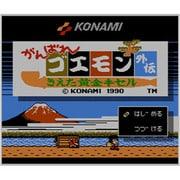 がんばれゴエモン外伝 きえた黄金キセル <ファミリーコンピュータ> [3DSソフト ダウンロード版 Virtual Console(バーチャルコンソール)]