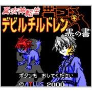真・女神転生デビルチルドレン 黒の書 <ゲームボーイカラー> [3DSソフト ダウンロード版 Virtual Console(バーチャルコンソール)]