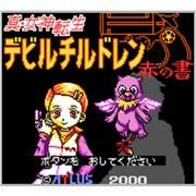 真・女神転生デビルチルドレン 赤の書 <ゲームボーイカラー> [3DSソフト ダウンロード版 Virtual Console(バーチャルコンソール)]
