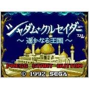 シャダム・クルセイダー 遥かなる王国 <ゲームギア> [3DSソフト ダウンロード版 Virtual Console(バーチャルコンソール)]