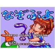 なぞぷよ <ゲームギア> [3DSソフト ダウンロード版 Virtual Console(バーチャルコンソール)]