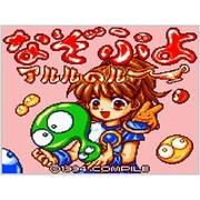 なぞぷよ アルルのルー <ゲームギア> [3DSソフト ダウンロード版 Virtual Console(バーチャルコンソール)]