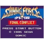 シャイニング・フォース外伝 ファイナルコンフリクト <ゲームギア> [3DSソフト ダウンロード版 Virtual Console(バーチャルコンソール)]