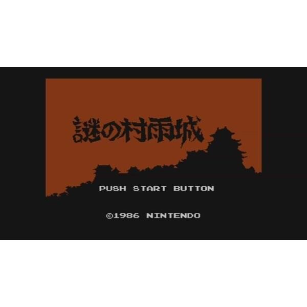 謎の村雨城 <ファミリーコンピュータ> [Wii Uソフト ダウンロード版 Virtual Console(バーチャルコンソール)]