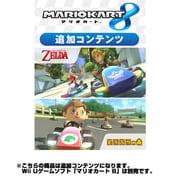 【追加コンテンツ】マリオカート8第1弾+第2弾 まとめてお得パック [Wii Uソフト ダウンロード版]