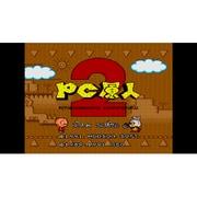 PC原人2 <PCエンジン> [Wii Uソフト ダウンロード版 Virtual Console(バーチャルコンソール)]