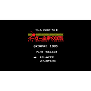 イーガー皇帝の逆襲 イー・アル・カンフー2 <MSX> [Wii Uソフト ダウンロード版 Virtual Console(バーチャルコンソール)]