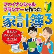ファイナンシャルプランナーが作った家計簿3 [Windowsソフト ダウンロード版]