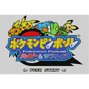 ポケモンピンボールルビー&サファイア<ゲームボーイアドバンス> [Wii Uソフト ダウンロード版 Virtual Console(バーチャルコンソール)]