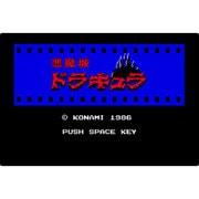 悪魔城ドラキュラ<MSX> [Wii Uソフト ダウンロード版 Virtual Console(バーチャルコンソール)]