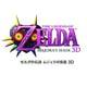 ゼルダの伝説 ムジュラの仮面 3D [3DSソフト ダウンロード版]