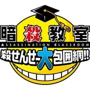 暗殺教室 殺せんせー大包囲網!! [3DSソフト ダウンロード版]