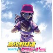 高校野球道 Girls [Windowsソフト ダウンロード版]