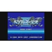 ヘラクレスの栄光4 [Wii Uソフト ダウンロード版 Virtual Console(バーチャルコンソール)]