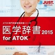 医学辞書2015 for ATOK 通常版 DL版 [Windowsソフト ダウンロード版]