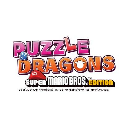 PUZZLE&DRAGONS SUPER MARIO BROS. EDITION(パズルアンドドラゴンズ スーパーマリオブラザーズ エディション) [3DSソフト ダウンロード版]