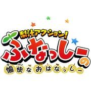 梨汁アクション!ふなっしーの愉快なおはなっしー [3DSソフト ダウンロード版]