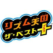 リズム天国 ザ・ベスト+ [3DSソフト ダウンロード版]