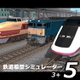 鉄道模型シミュレーター5 3+ [Windowsソフト ダウンロード版]