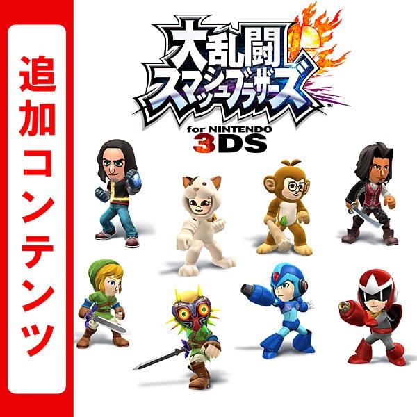 【追加コンテンツ】大乱闘スマッシュブラザーズ for Nintendo 3DS Miiファイターコスチューム第1弾パック [ニンテンドー3DSソフト ダウンロードソフト版]
